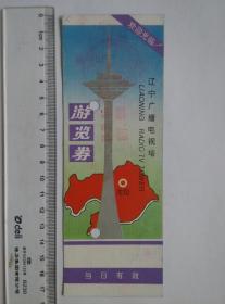 《辽宁广播电视塔--游览券》