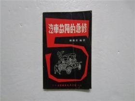1978年版 汽车故障的急修 (小32开)