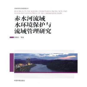 赤水河流域水环境保护与流域管理研究
