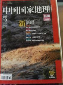 中国国家地理2013年第10期(新疆专辑)【含地图】