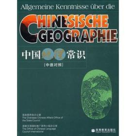 中国地理常识(中德对照)