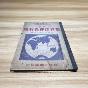 8684世界舆地学社 老版地图 民国36年初版精装本《世界地理教科书》一册全,大量彩图,内政部审定部长 张厉生!26*18厘米