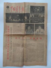 中国青年报1985年9月19日【1-4版】中国共产党全国代表会议隆重开幕