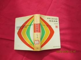 中华人民共和国地名词典 江苏省