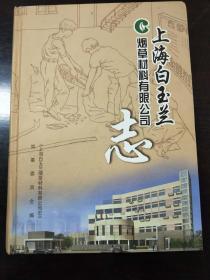 上海白玉蘭煙草材料有限公司志 僅印300冊