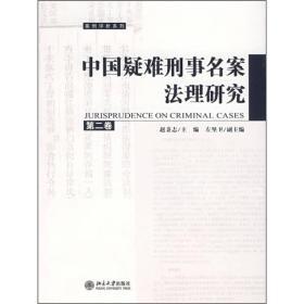 中国疑难刑事名案法理研究(第2卷)