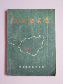 【绝版书】陵县地名录