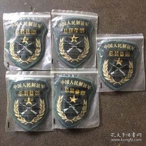 退役正品收藏总装臂章