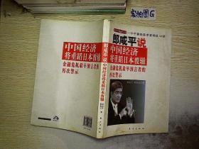 郎咸平说 中国经济将重蹈日本覆辙