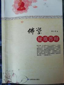 佛学疑难答辩 本书汇集了2009年至2010年法师应邀于淄博 济南 青岛 东营 河南等地弘法期间,现场即兴回答信众提出的在日常学佛修行中遇到的172个问题