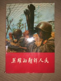 英雄的朝鲜人民  馆藏