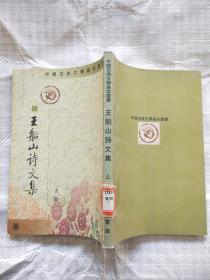 王船山诗文集上册