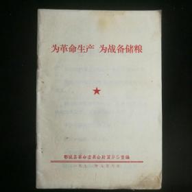 《为革命生产,为战备储粮》1971年鄂城县财贸办公室编