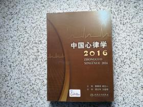 中国心律学 2016