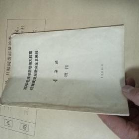 高举毛泽东思想伟大红旗挖掉反党社会主义黑线 青海湖 增刊 1966.5