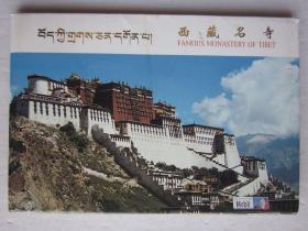 西藏名寺明信片