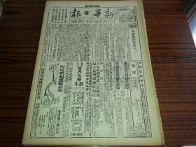 1938年8月1日《新华日报》太湖以西敌受挫折,江南我军克复沙河以北高地,血战一周澎湖已入我军掌控;我游击队克复丰润县;中国共产党十七周年纪念;保卫武汉纪念八一;