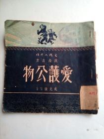 爱护公物(戏曲丛书二辑之七)1950年
