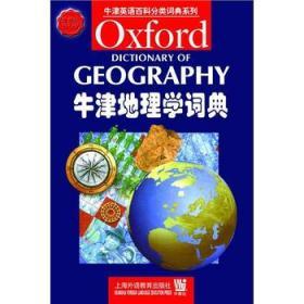 牛津地理学词典