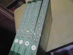 最新通信线路电缆光缆设计安装标准图集图解与施工要点控制实用手册(1册--4册)