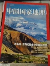 中国国家地理2013年3期 (无赠送)
