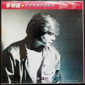 李明德  台北街头的霓虹灯  黑胶唱片LP  未拆封