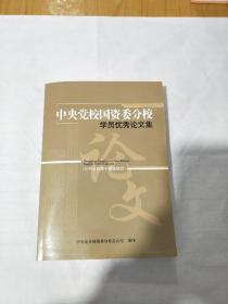 中央党校国资委分校学员优秀论文集(2016年秋季干部进修班)