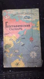 地理辞典 俄文原版