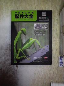 中国木工机械配件大全