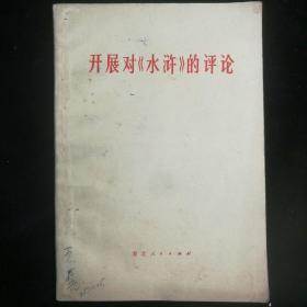 《开展对〈水浒〉的评论》1975年湖北人民出版社