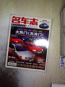 名车志  2006 7