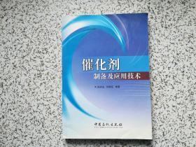 催化剂制备及应用技术