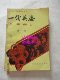 一代英姿——广东妇女运动历史丛书 第一辑