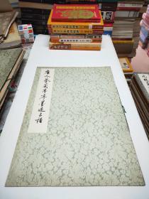 8开本字帖--- 唐人摹兰亭序墨迹三种