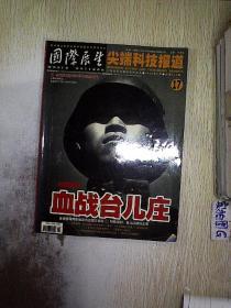 国际展望 2005 17