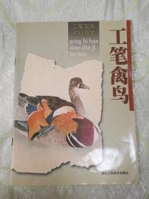 工笔花鸟初级临本:工笔禽鸟(2000年一版二印)