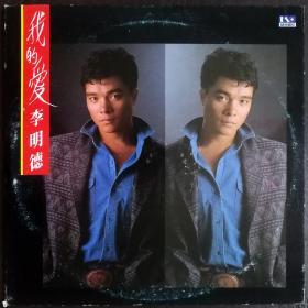 李明德  我的爱  黑胶唱片LP