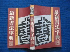 最新书法字典