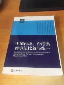 中国内地、台港澳商事法比较与统一