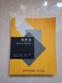 矩阵论 清华大学出版社