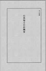 山西地方自治纲要【复印件】