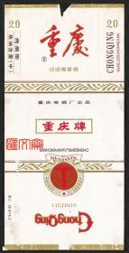 重庆卷烟厂出品【重庆】过滤嘴,焦油中、白底竖包装,解放纪念碑图,拆包烟标。