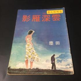 70年代环球小说巜云深雁影》