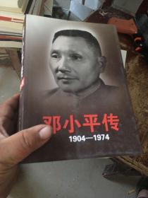 邓小平传  : 1904-1974 上下