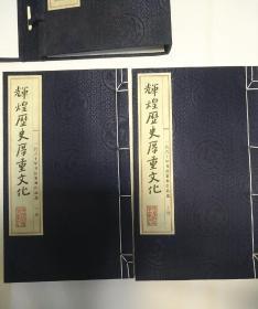 辉煌历史厚重文化:一汽六十年书法篆刻作品选【全函两册】