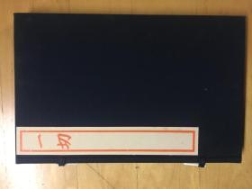 印数仅30册!!! 著名诗人北岛签名本   中华书局2017年4月出版  手工雕版印刷线装红印本诗集  《一切》上下卷两册带函套 限量印刷三十部