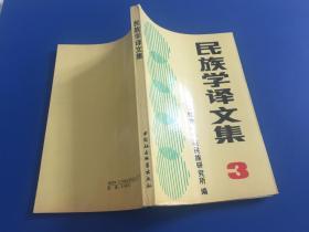 民族学译文集 3