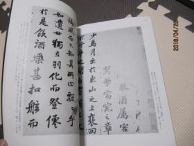 N--1994 中国法书选46 -- 苏轼集 初版一刷