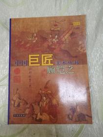 中国巨匠美术丛书 ——顾恺之(大16开,32页)