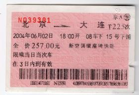 新中国火车票类----2004年6月8日青岛--泰山K296次(487)